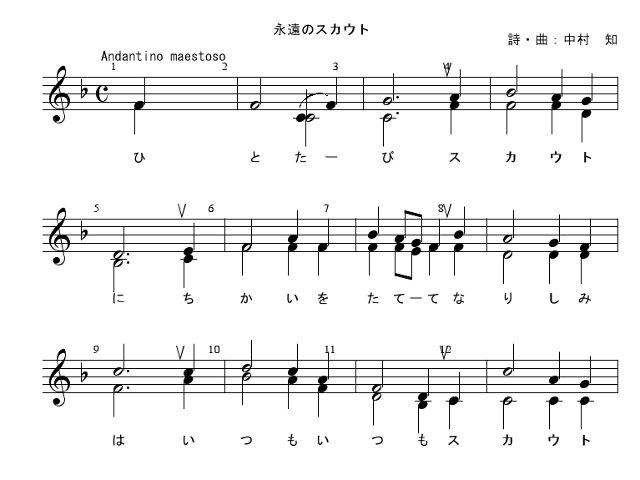 永遠のスカウト.jpg